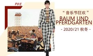 Baum und Pferdgarten - 音樂節狂歡(2020/21秋冬 預售款)