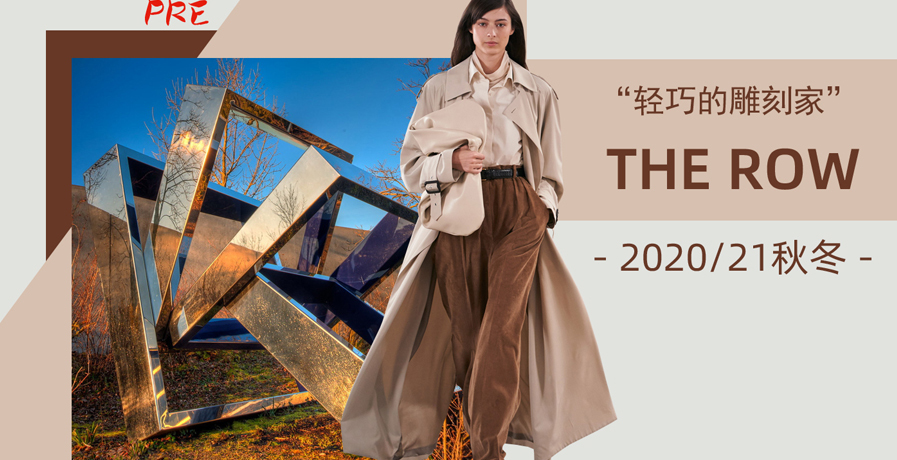 The Row - 輕巧的雕刻家(2020/21秋冬預售款)