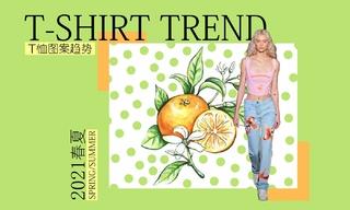 2021春夏T恤趨勢分析-繽紛的夏日水果