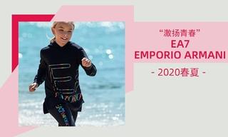 Ea7 Emporio Armani - 動感少女(2020春夏)
