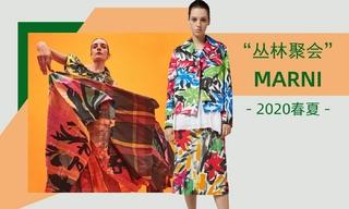 Marni - 叢林聚會(2020春夏)