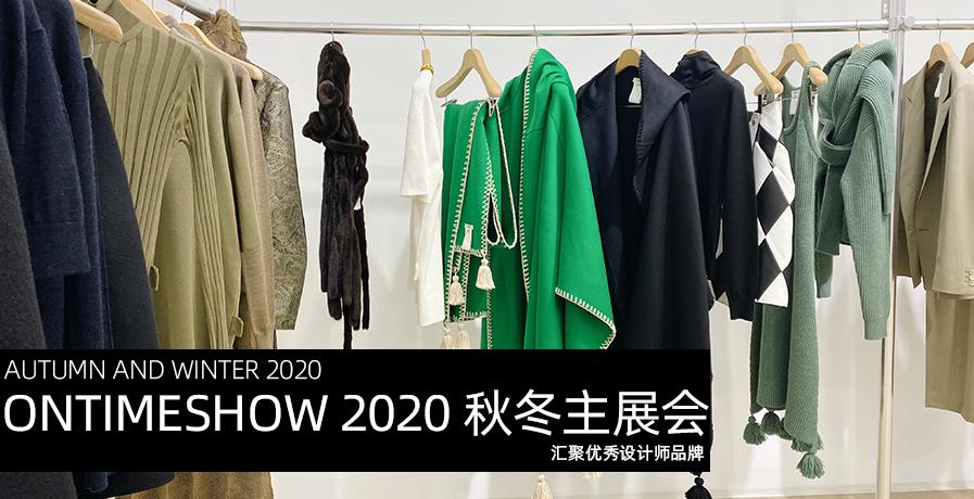 【展會】|匯聚優秀設計師品牌,Ontimeshow 2020 秋冬主展會正式開啟