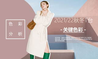 2021/22秋冬T台趋势:关键色彩