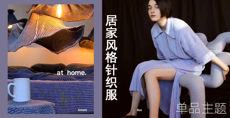 单品主题:居家风格针织品牌推荐