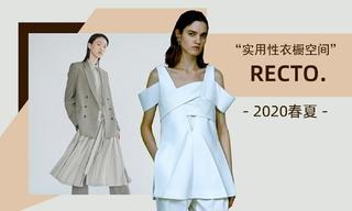 Recto. - 實用性衣櫥空間(2020春夏)