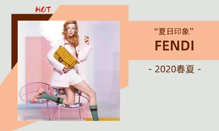 Fendi - 夏日印象(2020春夏)