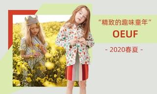 Oeuf - 精致的趣味童年(2020春夏)