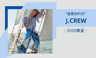 J.Crew - 盛夏的時光(2020春夏)