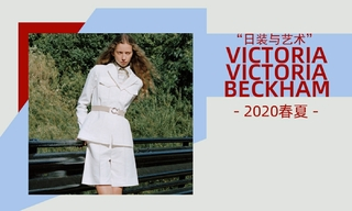 Victoria Victoria Beckham - 日裝與藝術(2020春夏)