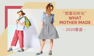 What Mother Made -  甜蜜舊時光(2020春夏)