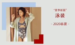 夏季新篇(2020春夏)