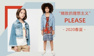 Please - 精致的理想主義(2020春夏)
