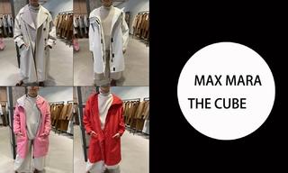 Max Mara The Cube-2021春夏訂貨會