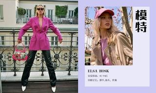 造型更新—Elsa Hosk
