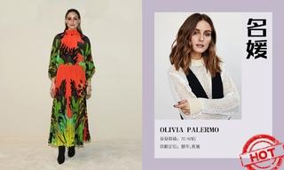 造型更新—Olivia Palermo