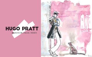 藝術家推薦: Lanvin x Hugo Pratt