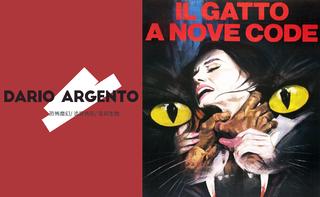 藝術家推薦: MSGM x Dario Argento