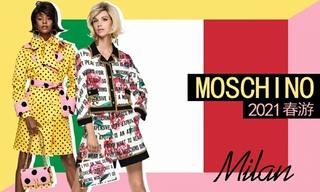 Moschino:给意大利的情书(2021春游)