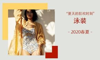 夏天的狂歡時刻(2020春夏)