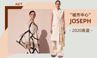 Joseph - 城市中心(2020春夏)