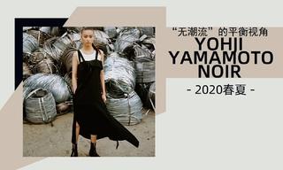 "Yohji Yamamoto Noir - ""無潮流""的平衡視角(2020春夏)"