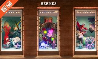 """【櫥窗陳列】HERMES""""創新神話""""主題夏季櫥窗 &  Macy's 夏季櫥窗"""