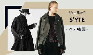 S'yte - 自由風格(2020春夏)