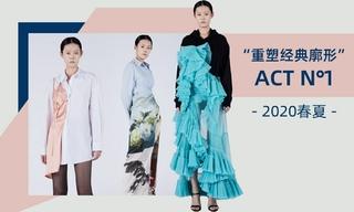 Act N°1 - 重塑經典廓形(2020春夏)