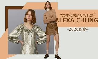 Alexa Chung - 70年代末的反叛標志(2020秋冬)