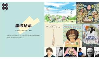 艺术家推荐: 童话绘本