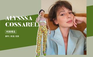 造型更新—Alyssa Coscarelli