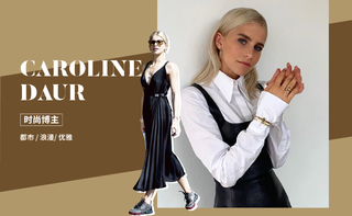 造型更新—Caroline Daur