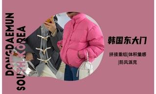 【韓國東大門】冬日避風港(羽絨棉服)單品分析