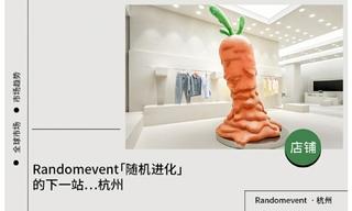 【店鋪賞析】Randomevent「隨機進化」的下一站:杭州