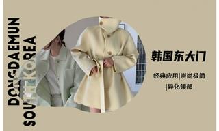 【韓國東大門】經典可持續(大衣)單品分析