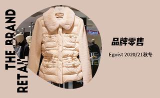 【品牌零售】Egoist 2020/21秋冬