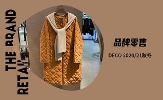 【品牌零售】DECO 2020/21秋冬