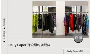 【店鋪賞析】Daily Paper 開設紐約旗艦店