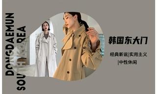 【韓國東大門】犬系女孩(風衣)單品分析
