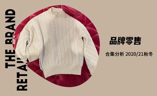 【品牌零售】合集分析 2020/21秋冬