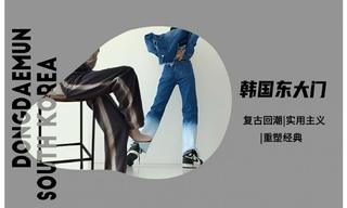 【韓國東大門】時尚圈的牛仔褲又變了(廓形&細節)分析