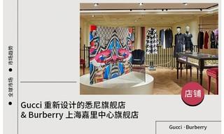 【店鋪賞析】Gucci 重新設計的悉尼旗艦店 & Burberry 上海嘉里中心旗艦店