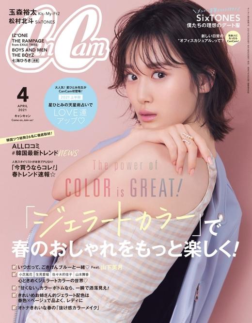 CanCam 日本 2021年4月