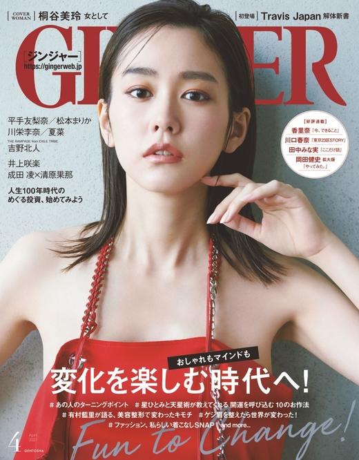 GINGER 日本 2021年4月