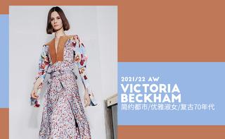 Victoria Beckham - 被简化的现代衣橱(2021/22秋冬 预售款)