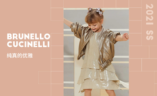 Brunello Cucinelli - 纯真的优雅(童装 2021春夏)